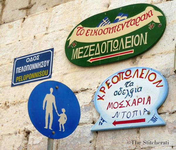 Greek signage